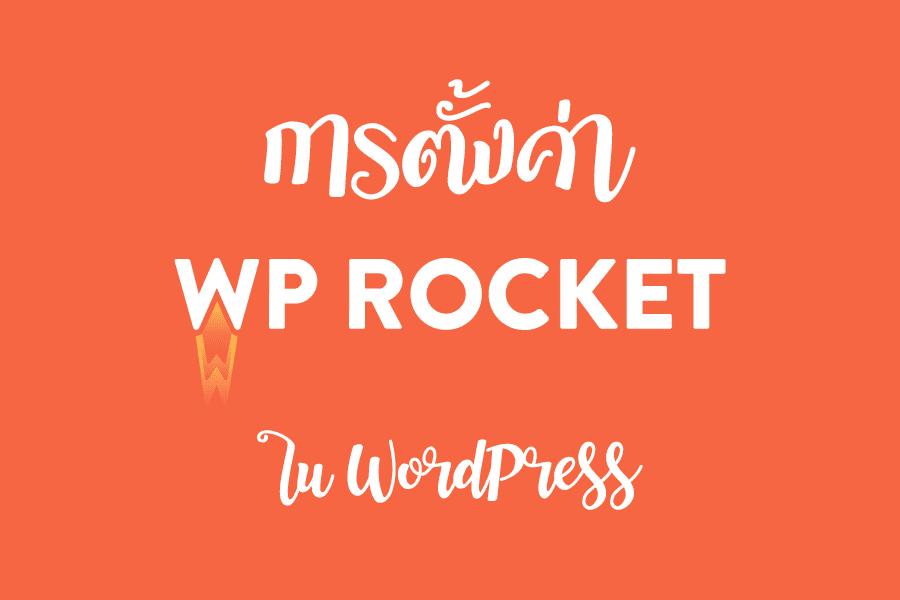 การตั้งค่า WP Rocket
