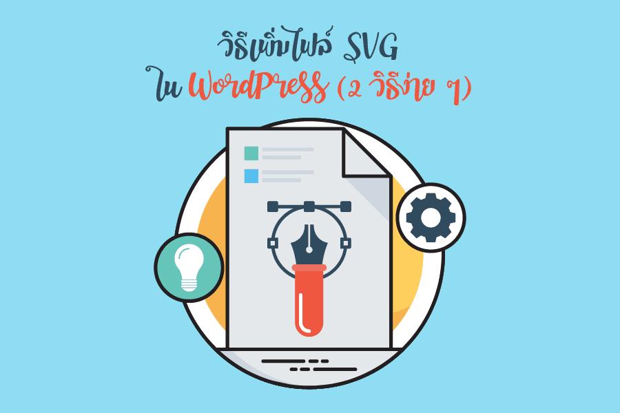 วิธีเพิ่มไฟล์ SVG ใน Wordpress