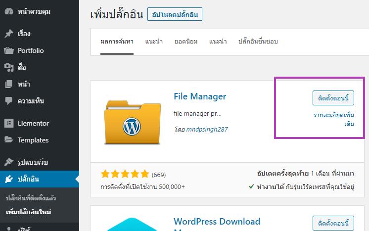7 ติดตั้งปล๊กอิน file manager