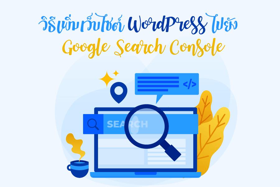 วิธีเพิ่มเว็บไซต์ WordPress ไปยัง Google Search Console