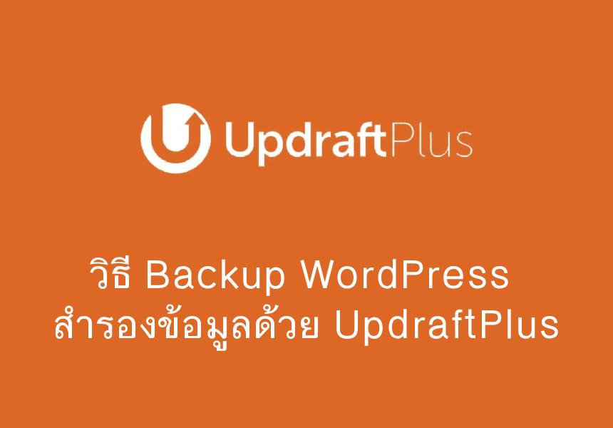 วิธี backup wordpress