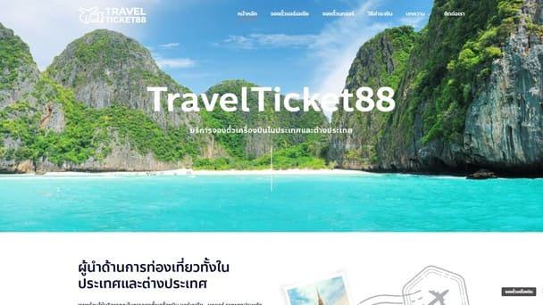 travelticket88