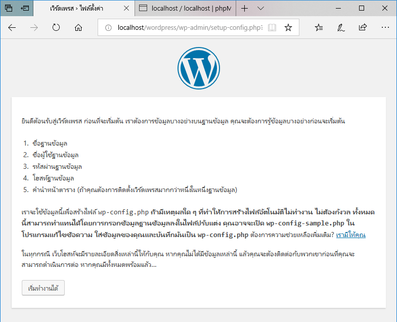 wordpress6