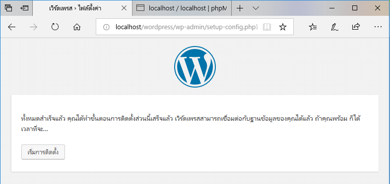 wordpress8