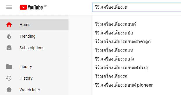 youtube autocomplete